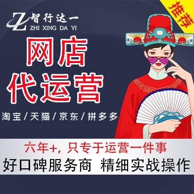天猫淘宝京东拼多多电商全店代运营直通车推广网店托管整店铺快车