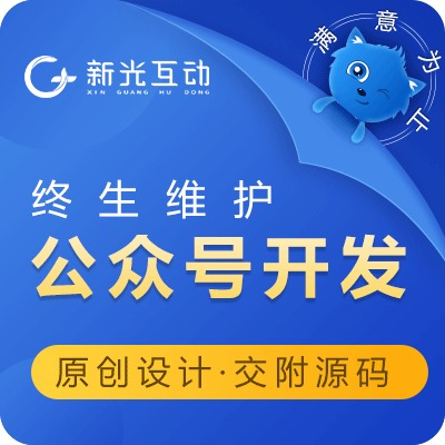【行业之星】微信开发 公众号开发 H5开发 公众号定制开发