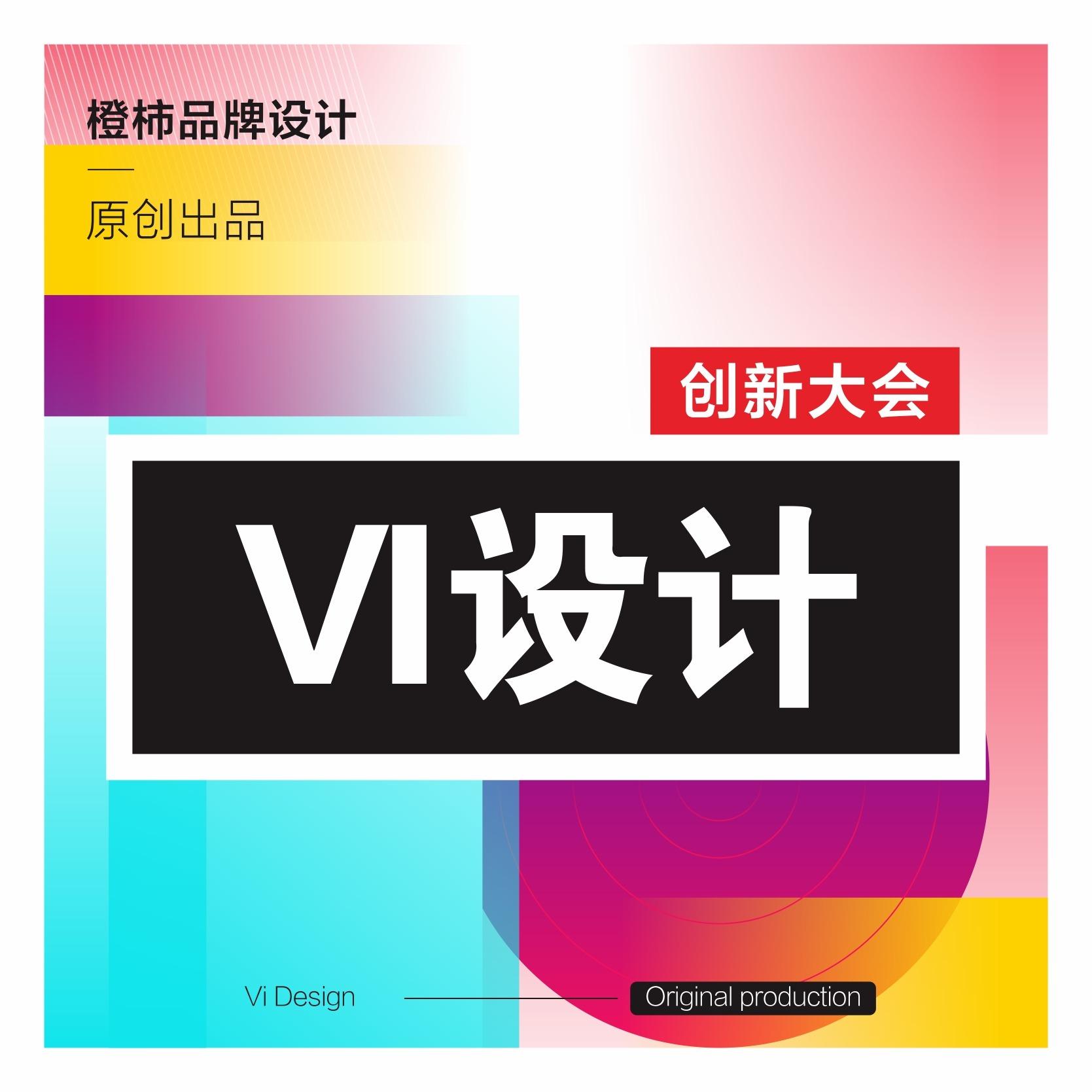 VI导视系统媒体宣传VI工作服装VI办公环境VI导视