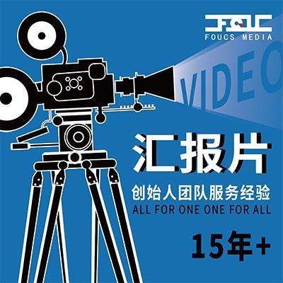 【汇报片】专题汇报教育文化人物历史影视频拍摄剪辑包装后期配音