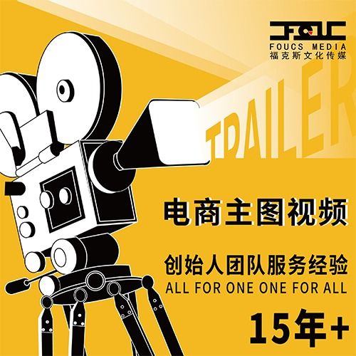 【电商视频拍摄】电商电视视频制作拍摄短视频制作信息流