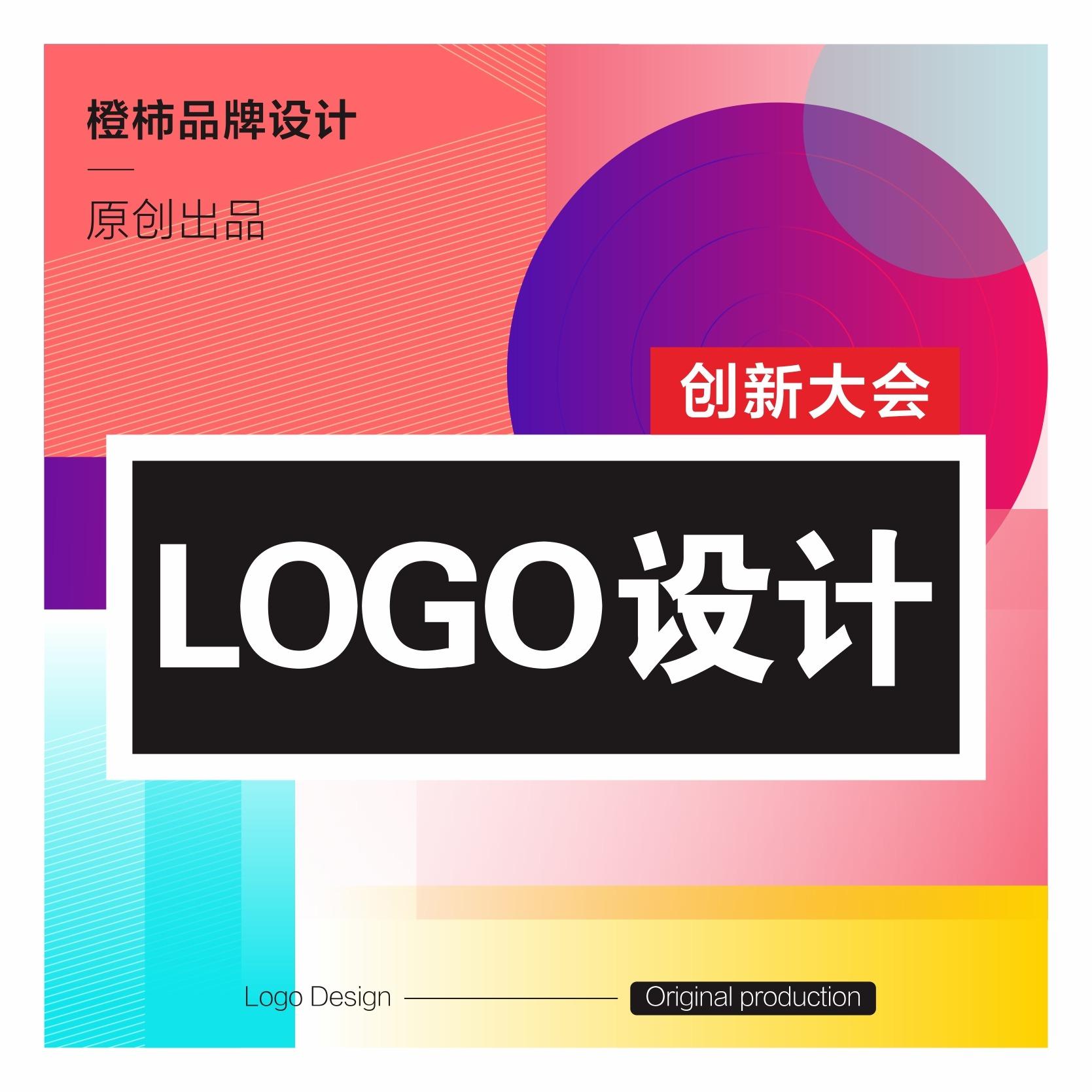 工作室网店兴趣社团LOGO设计服装服饰手绘立体LOGO设计