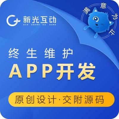 【腾系团队】APP开发 APP定制 APP设计 原生APP