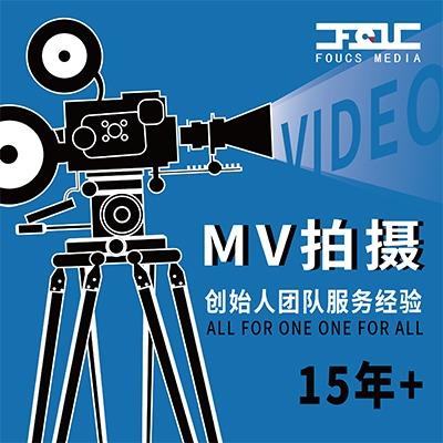 【MV拍摄制作】广告片策划影视拍摄TVC广告片拍摄MV视频
