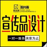 公司宣传册照片处理宣传页设计图册设计活动海报配乐贺卡设计