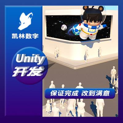 Unity3dUE4游戏定制开发设计外包AR增强VR虚拟现实