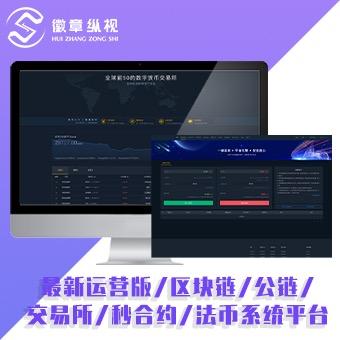 网站建设网站 开发 最新运营版区块链公链交易所秒合约法币系统平台