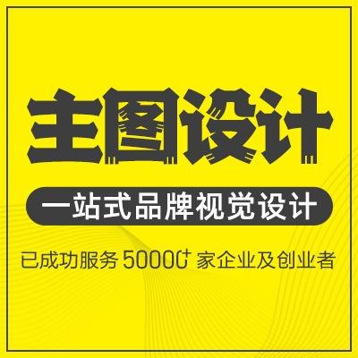 详情设计淘宝天猫京东网店美工主图产品包装卡片设计