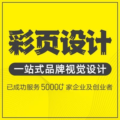 【宣传册设计】画册设计/企业产品宣传册/招商宣传画册产品手册