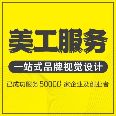 诚信通京东淘宝天猫微店朋友圈宝贝产品首图商品主图直通车图设计
