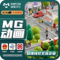 二维产品牌MG飞碟说flash手绘逐帧动画AE视频设计定制作