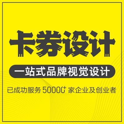 优惠券 设计 DM单页 设计 海报展架 设计 宣传册 设计 平面广告 设计