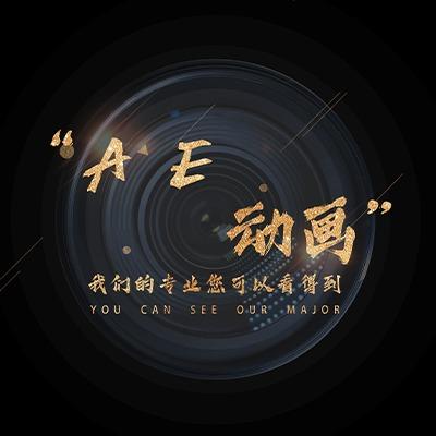 【AE 动画 】活动片头/LED大屏/宣传片包装/ 二维 包装/特效