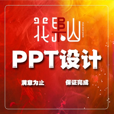 ppt 设计 制作优化美化演讲招商路演汇报课件模板动态定制策划