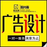 宣传品广告海报公司画册设计产品样本设计封面设计商业海报