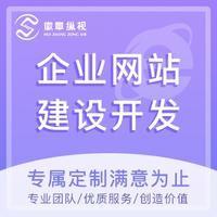 【企业网站】教育/商城/电商/门户/旅游/金融/房地产/官网