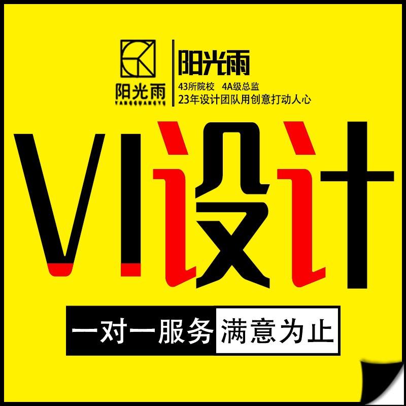 VI设计 全套品牌 设计 品牌包装 VI 系统 设计 企业品牌形象品牌定位