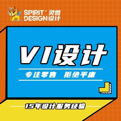 黄金版VI设计餐饮VI全套连锁店升级设计导视系统