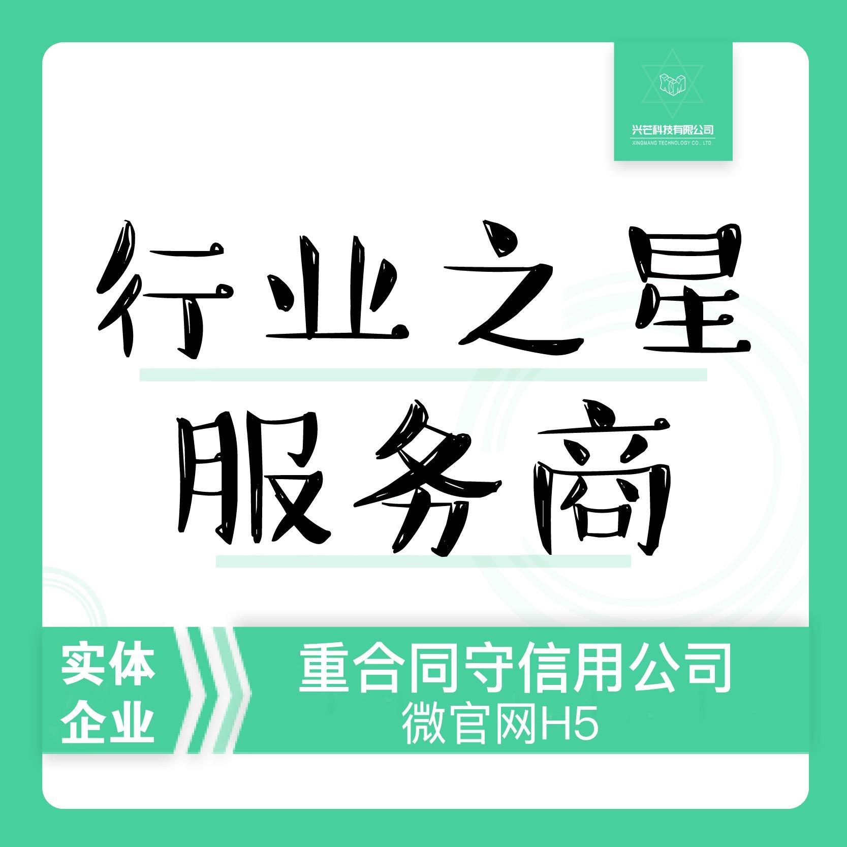 微官网//H5开发微信网站/微信商城/微信平台开发/微信开发