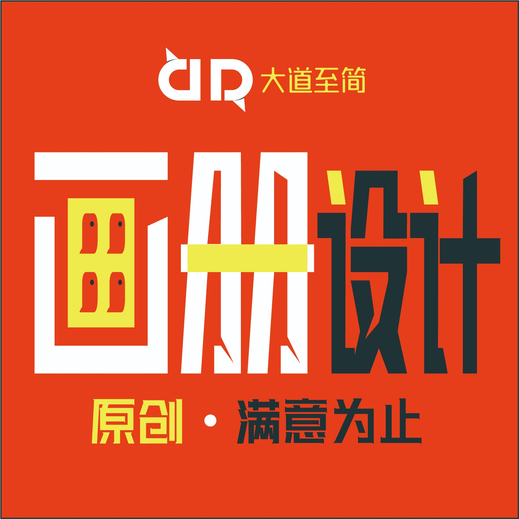 【大道至简】公司菜单谱书籍封面画册设计企业产品手画册宣传册