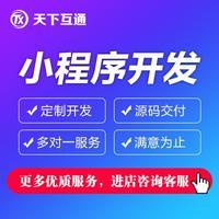 微信 小程序app 开发 定制 开发 微官网公众号H5制作设计三级分销