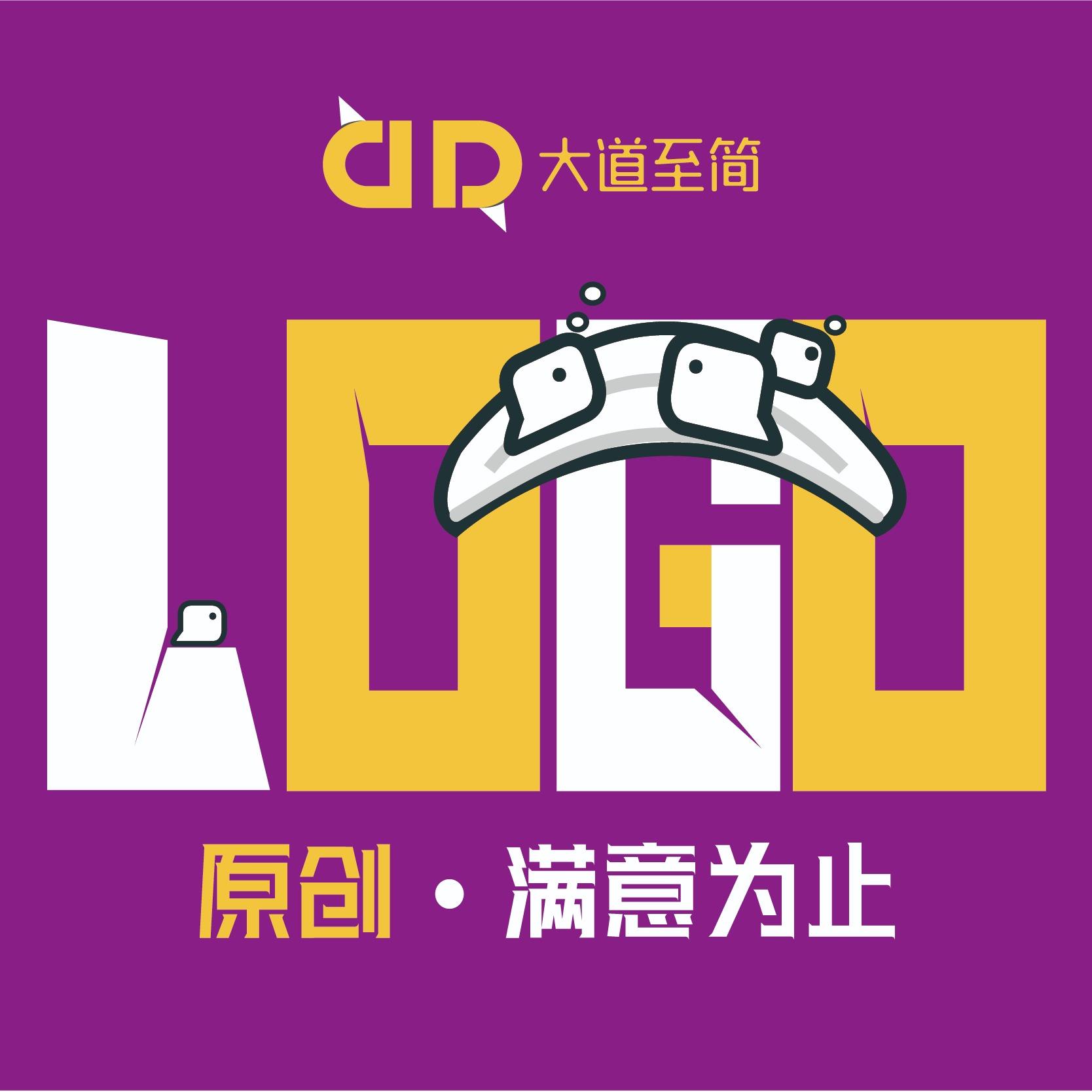 【大道至简】总监操刀品牌商标字体企业餐饮公司科技logo设计