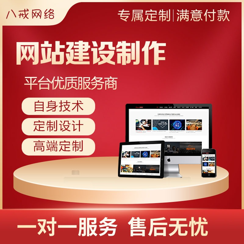 <hl>网站建设</hl>开发企业官网定制作做公司品牌H5前端UI商城网页设计