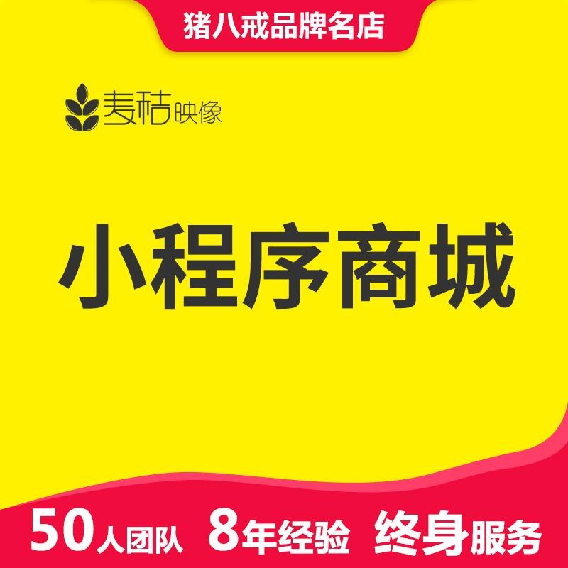 【八八节超值套餐】企业官网+购物商城+ 小程序 商城定制 开发