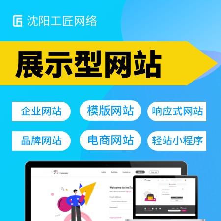 公司企业网站建设 小程序 搭建定制 开发 建设制作网站页设计一条龙