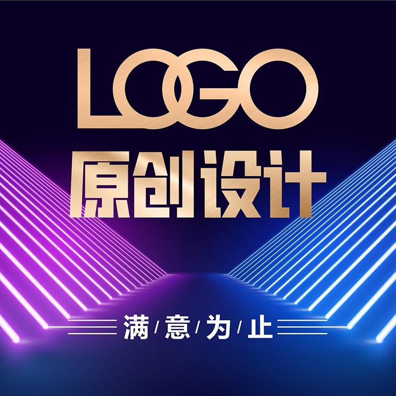 原创logo设计原创商标设计制作定制高端logo设计美工设计