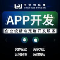 安卓IOS物联网在线教育电商城直播社交医疗餐饮APP定制开发