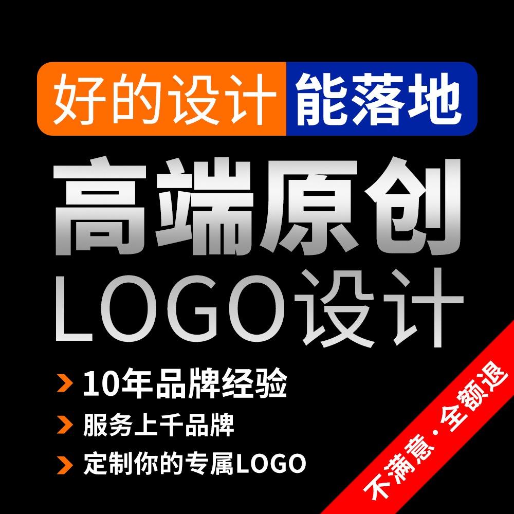 高端logo设计原创商标设计包装设计卡通餐饮logo图标设计