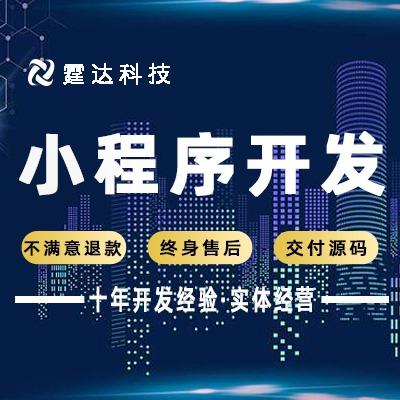微信小程序开发公众号app同城服务信息发布小程序付费帖子