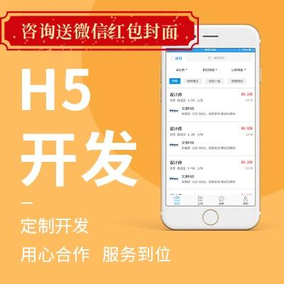 H5开发/精致动效单页/运营商单页/页面设计/动效设计