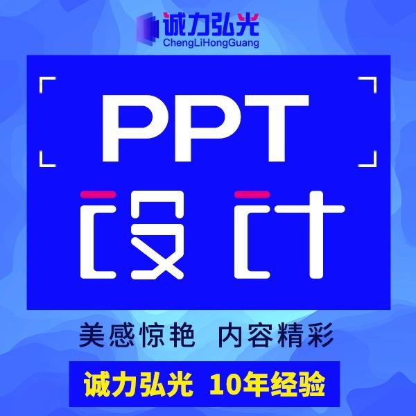 原创高端PPT设计制作汇报路演招商PPT美化模板定制优化设计