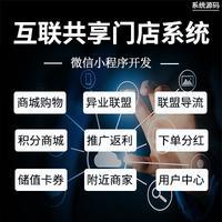 微信 小程序 /互联共享门店系统源码/商城购物/异业联盟