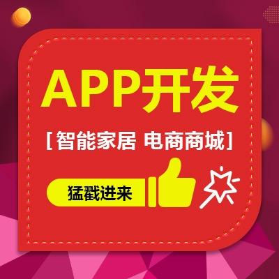 APP开发智慧社区智能城市蓝牙智能充电柜app开发app定制