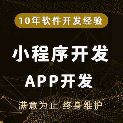 房产 APP开发 买房租房二手房小程序 开发 短租合租 app开发