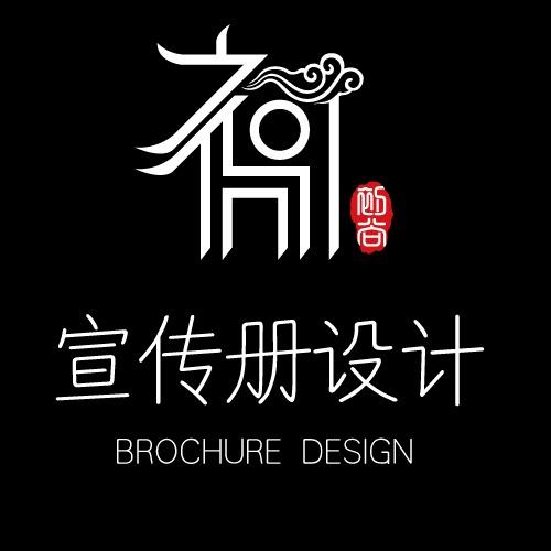 企业形象宣传宣传画册 设计 宣传册 设计 招商画册产品画册 设计 印刷