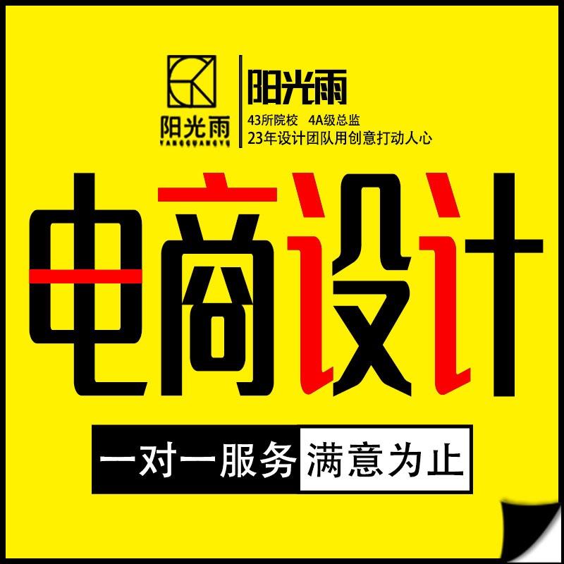 【总监操刀】淘宝包月电商设计服务管家 美工  外包 活动页活动策划