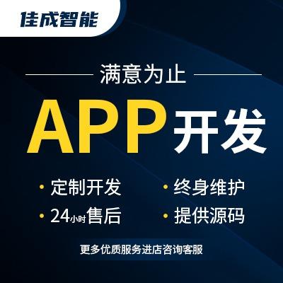 APP定制开发商城app电商app外卖APP生鲜app