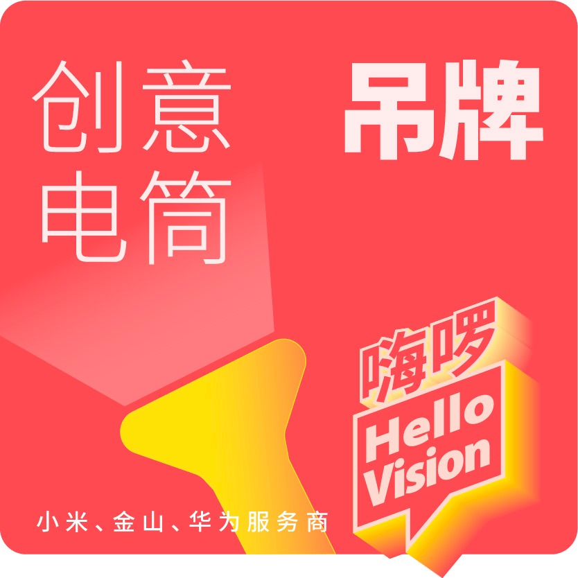【嗨啰】原创设计精致韩风传统中国风卡通风简约时尚宣传册单品牌