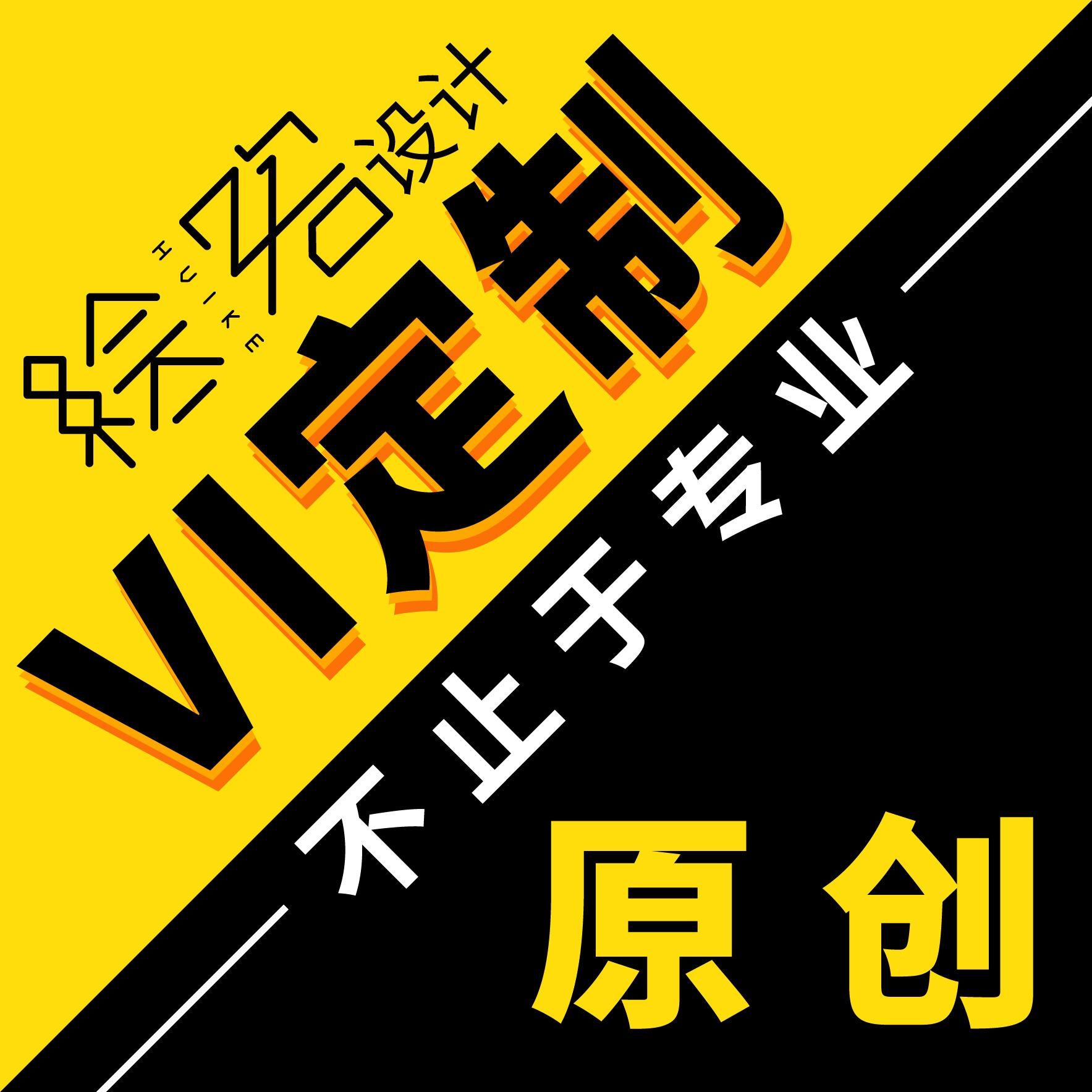 商场企业 vi 全套代做手册原创公司 vi s视觉手册品牌 设计 策划