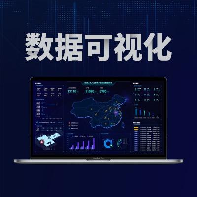 大数据展示可视化大屏软件界面车载导航人机操作前台应用系统设计