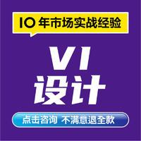 教育VI餐饮设计企业公司形象媒体宣传品牌VI设计系统科技套餐