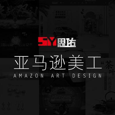 亚马逊美工设计 设计包月 店铺装修海报设计详情页设计产品拍摄