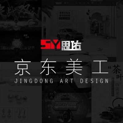 京东美工包月 设计包月 店铺装修海报设计详情页设计产品拍摄