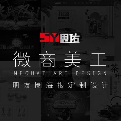 微商美工设计 微信朋友圈海报定制设计产品拍摄视频拍摄包月设计