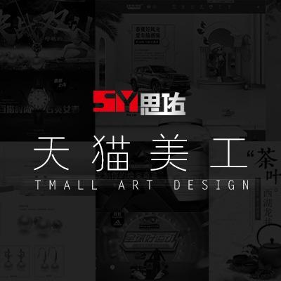 天猫美工包月 设计包月 店铺装修海报设计详情页设计产品拍摄
