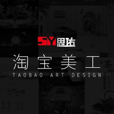 淘宝美工包月 设计包月 店铺装修海报设计详情页设计产品拍摄